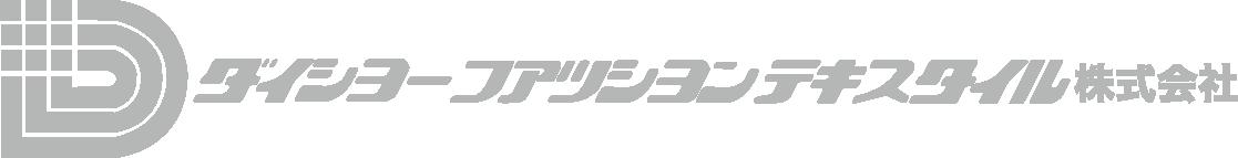 ダイショーファッションテキスタイル株式会社